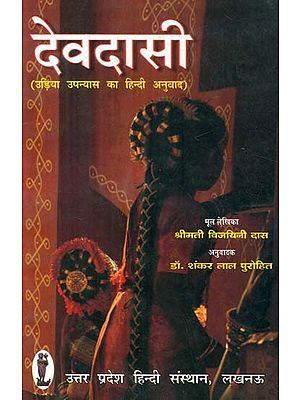 देवदासी उड़िया उपन्यास का हिन्दी अनुवाद- Devdasi (Hindi Translation of Oriya Novel)