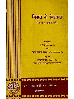 विधुत के सिद्धान्त - स्नातक कक्षाओं के लिये - Principles of Electricity - For Graduate Classes  (An Old and Rare Book)