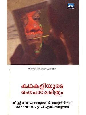 Kathakali Yude Rangapada Charithram (Malayalam)