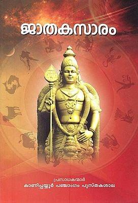 Jathaka Saram (Malayalam)