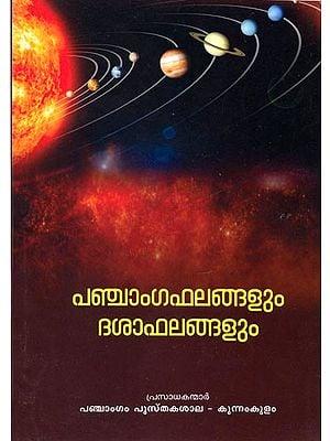 Panchanga Bhalangalum Desa Bhalangalum (Malayalam)