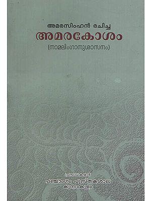Amarakosam (Tipaani) (Malayalam)
