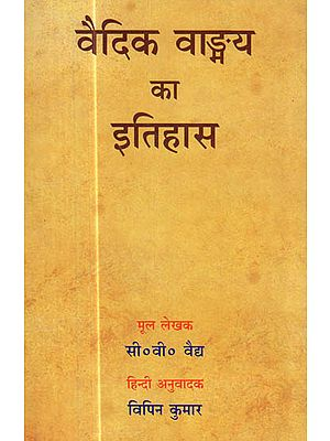 वैदिक वाङ्मय का इतिहास : History of Vedic Literature