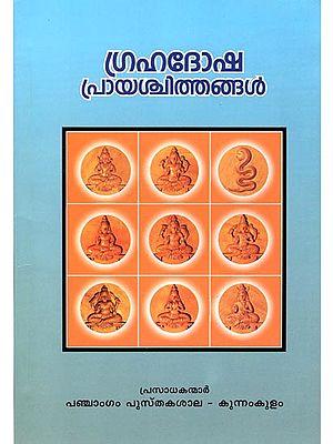 Graha dosha Praya Schithangal (Malayalam)