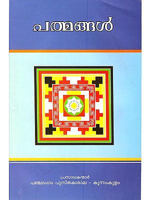 Path Mangal (Malayalam)