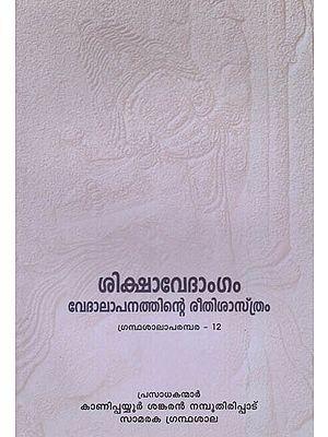 Shiksha vedangam- Vedalapanathinte Reethisasthram (Malayalam)