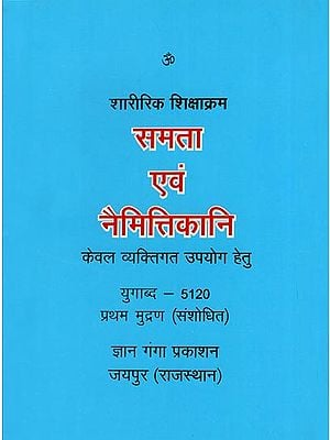 समता एवं नैमित्तिकानि - शीरीरिक शिक्षाक्रम: Physical Exercises of RSS Shakha (Only for Personal Use)