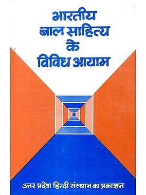 भारतीय बाल साहित्य के विविध आयाम - Various Aspects of Indian Children's Literature (An Old and Rare Book)