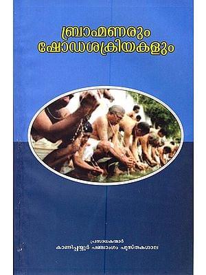 Bhramanarum Shodasha Kriya kalum (Malayalam)