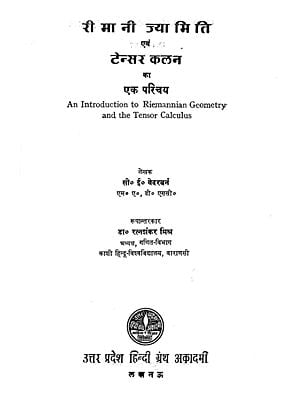 रीमानी ज्यामिति एवं टेंसर कलन: An Introduction to Riemannian Geometry and the Tensor Calculus (An Old and Rare Book)