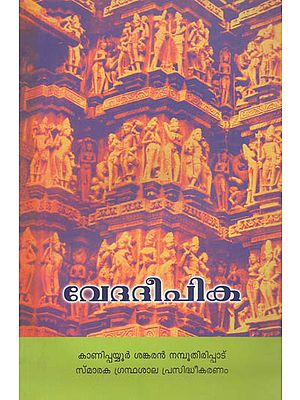 Vedadeepika (Malayalam)