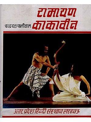रामायण काकावीन - Ramayana Kakavin (An Old and Rare Book)