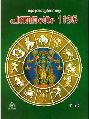 Guruvayoor Panchangam 1195 (Malayalam)