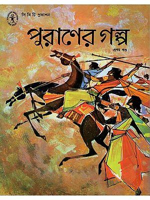 Puraner Galpa (Bengali)
