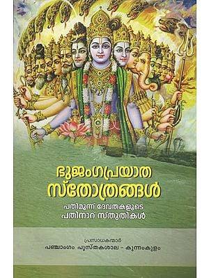 Bhujanga Prayatha Sthothrangal (Malayalam)