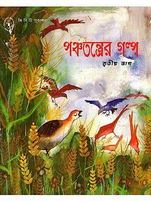 Panchatantrer Galpa (Bengali)