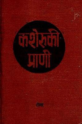 कशेरुकी प्राणी - Vertebral Humans (An Old and Rare Book)