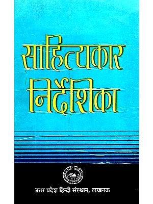 साहित्यकार निर्देशिका: Litterateur Directory (An Old and Rare Book)