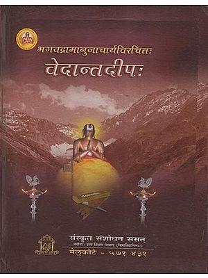 वेदान्तदीपः - Vedanta Dipah of Bhagavad Ramanuja Acharya