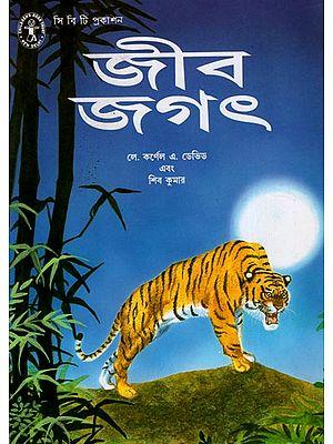 Jeeb Jagat (Bengali)