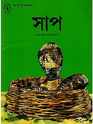 Saap (Bengali)