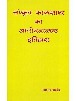 संस्कृत काव्यशास्त्र का आलोचनात्मक इतिहास: Critical History of Sanskrit Poetry