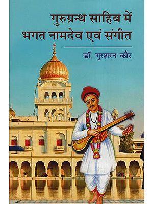 गुरुग्रंथ साहिब में भगत नामदेव एवं संगीत: Bhagat Namdev and Music in Gurugranth Sahib