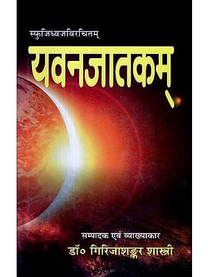 यवनजातकम् - Yavan Jatakam With Manjumati Commentary & English Translation