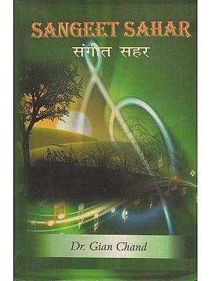 संगीत सहर: Sangeet Sahar
