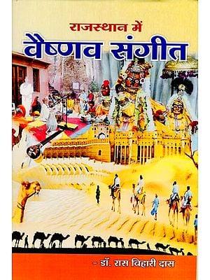 राजस्थान में वैष्णव संगीत: Vaishnava Music In Rajasthan