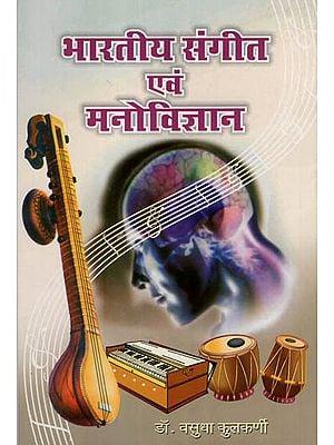 भारतीय संगीत अवं मनोविज्ञान - Indian Music and Psychology