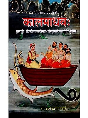 कालमाधव: - Kalamadhava of Madhavacarya With Sanskrit Notes Tulasi Hindi Commentary