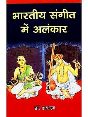 भारतीय संगीत में अलंकार: Alankar in Indian Music