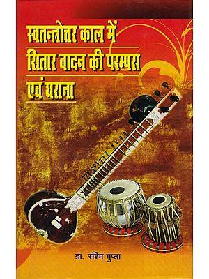 स्वतन्त्रोत्तर काल में सितार वादन की परम्परा एवं घराना: The Tradition and Gharana of Sitar Playing in the Post-Independence Period