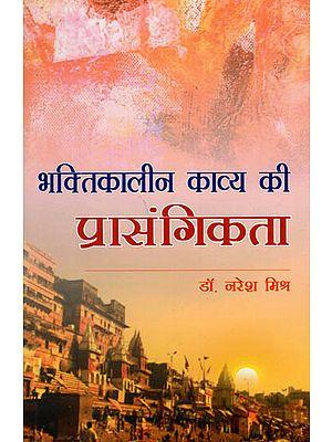 भक्तिकालीन काव्य की प्रासंगिकता - Relevance of Bhakti Kavya