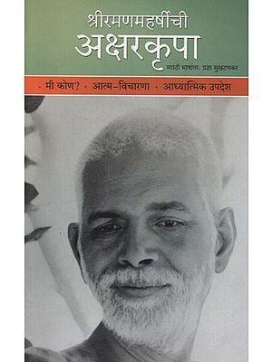 श्रीरमणमहर्षींची अक्षरकृपा - Shri Ramana Maharshinchi Aksharkripa (Marathi)