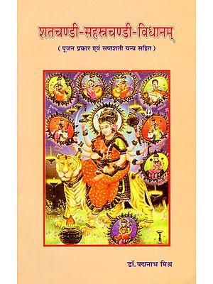 शतचण्डी-सहस्त्रचण्डी-विधानम् (पूजन प्रकार एवं सप्तशती यंत्र सहित): Shatchandi-Sahastrachandi-Vidhanam (Including Worship Type and Saptashati Yantra)