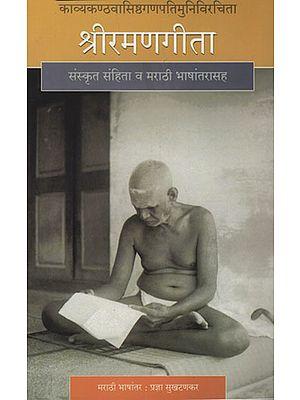 श्रीरमणगीता - Shri Ramana Gita (Marathi)