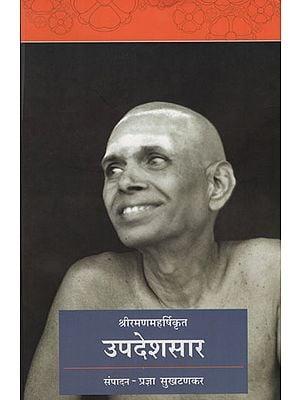 श्रीरमणमहर्षिकृत उपदेशसार - Shri Ramana Maharshi The Essence of The Sermon (Marathi)