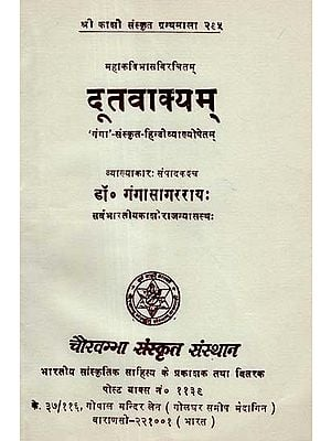 दूतवाक्यम् - Dutavakyam of Bhasa (With Ganga, Sanskrit and Hindi Commentaries)