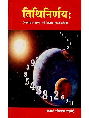 तिथिनिर्णय: (साधारण-खण्ड एवं वैष्णव-खण्ड सहित) Tithinirnay: (Including Ordinary Khand and Vaishnav Khand)