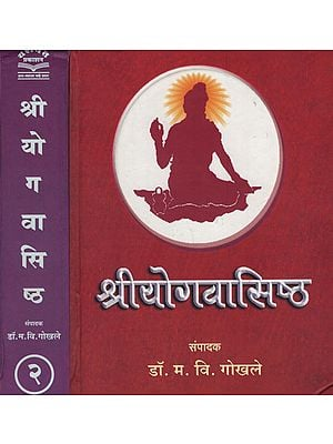 श्रीयोगवासिष्ठ - Shri Yoga Vasistha in Marathi (Set of 2 Volumes)