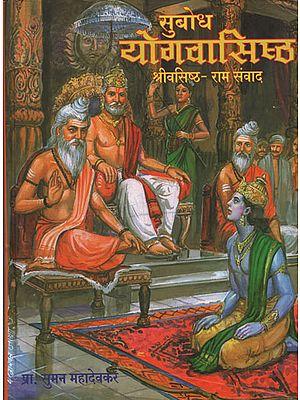 सुबोध योगवासिष्ठ - Subodh Yogavasistha (Marathi)