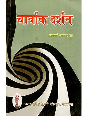 चार्वाक दर्शन: Charvak Darshan