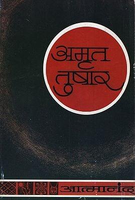 अमृत तुषार - Amrit Tushar (Marathi)