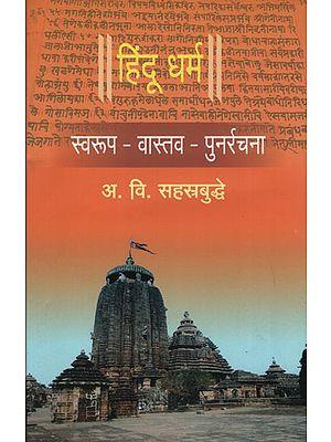 हिंदू धर्म स्वरूप वास्तव पुनर्रचना - Essence of Hindu Dharma (Marathi)