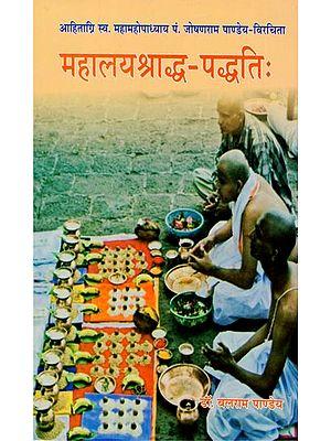 महालय श्राद्ध-पद्धति: Mahalaya Shradh-Padhati
