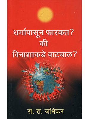 धर्मापासून फ़फारकत ? की विनाशाकडे वाटचाल ? - Moving Away from Dharma Going to Destruction? (Marathi)