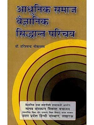 आधुनिक समाज वैज्ञानिक सिद्धान्त परिचय - Modern Society Scientific Theory Introduction