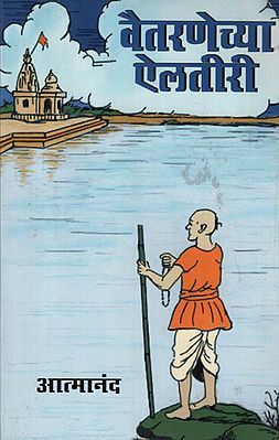 वैतरणेच्या ऐलतीरी - Crossing the Vaitarni (Marathi)